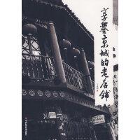 享誉京城的老店铺 9787802217393 王永斌 中国时代经济出版社
