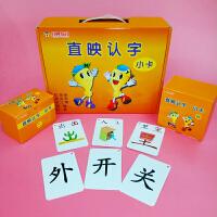 直映认字小字卡有图识字全脑记忆儿童幼儿园0-3-6岁学龄前
