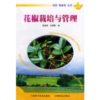 """农民""""黄金屋""""丛书――花椒栽培与管理"""