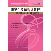研究生英语阅读教程(提高级/第三版)(数字教材版)(新编研究生英语系列教程)