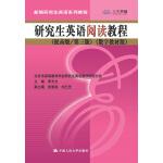研究生英�Z��x教程(提高�/第三版)(�底纸滩陌妫�(新�研究生英�Z系列教程)