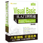 Visual Basic从入门到精通(第4版)