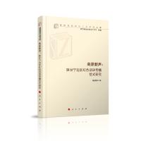 高原新声:陕甘宁边区红色话语传播范式研究(高校思想政治工作研究文库)(MZJ)