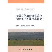 内蒙古草地畜牧业适应气候变化关键技术研究