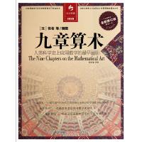 九章算术(全译插图本全新修订版)