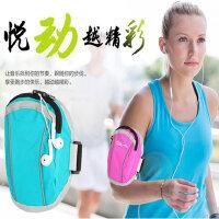 运动包跑步臂包腕包贴身男女健身跑步装备iphone6 plus手机包臂带