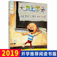 大卫上学去 (精装版) 绘本 硬壳精装书 (大卫,不可以)启发系列绘本 畅销儿童绘本 幼儿图画书 适合3-6岁 低幼儿