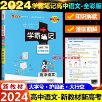 学霸笔记高中语文必修+选择性必修新教材新高考版2022版pass绿卡图书高一高二高三高考语文公式定律基础知识大全复习资料