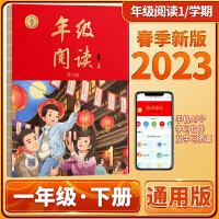2021春小学生绘本课堂年级阅读一年级下册第一版阅读人教RJ部编统编版开明出版社通用版