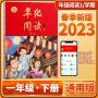2020春小学生绘本课堂年级阅读一年级下册第一版阅读人教RJ部编统编版开明出版社通用版