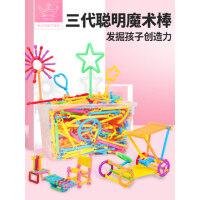 儿童魔术聪明棒塑料拼插拼装积木幼儿男孩女孩早教益智力开发玩具