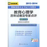 20132014教师资格认定考试专用教材教育心理学历年试卷及专家点评(中学)