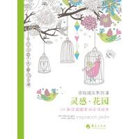 灵感・花园:50款花园图案减压涂绘本