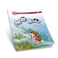 熊猫派派一:杨香救父(中华优秀传统美德养成教育系列绘本)