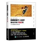 图解篮球个人技术 基础训练180项