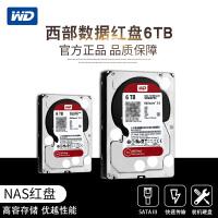 WD/西部数据 WD60EFRX 6tb NAS/红盘6T硬盘 NAS 台式机硬盘 红盘6T