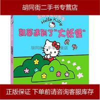 """【二手旧书8成新】凯蒂猫暖心故事:凯蒂遇到了""""大妖怪"""" 9787115398741"""