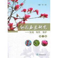 【BF】红花玉兰研究-发现 特性 保护-卷