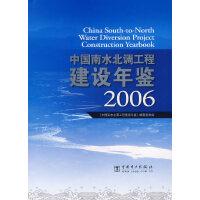 中国南水北调工程建设年鉴.2006