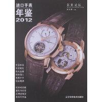 进口手表年鉴2012