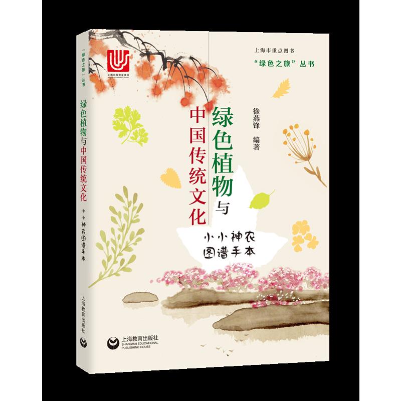 绿色植物与中国传统文化 : 小小神农图鉴手本(绿色之旅) 本书是一本值得广大科普爱好者一读的介绍上海地区生物多样性和了解中国优秀传统文化的原创科普图书。