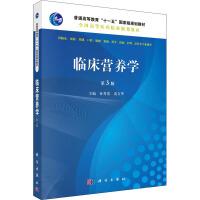 临床营养学 第3版 科学出版社