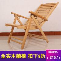 实木躺椅木质折叠椅 家用午休午睡木头椅竹子竹椅夏天午休闲