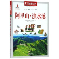 阿里山浊水溪/中国地理百科