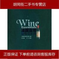 【二手旧书8成新】法国蓝带葡萄酒宝典 法国蓝带厨艺学院 中国轻工业出版社 9787501984343