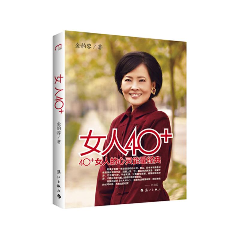 女人40+(当当网全国独家签名本:金韵蓉为40+女性所写的心灵能量著作,让你提升40+女性的生活幸福值)