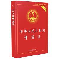 中华人民共和国仲裁法・实用版(2015最新版)