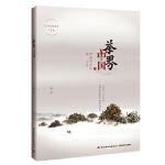 茶界中国(下):跨越时空的茶文化