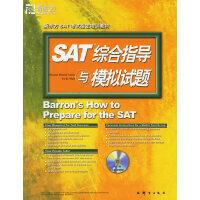 新东方 SAT综合指导与模拟试题(含盘)