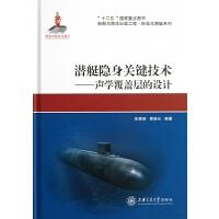 潜艇隐身关键技术--声学覆盖层的设计(精)/船舶与海洋出版工