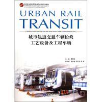 城市轨道交通车辆检修工艺设备及工程车辆(高等职业教育城市轨道