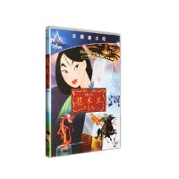 正版 花木兰 特别版 盒装D9 DVD Mulan成龙配音 迪士尼DIS