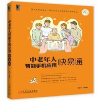【正版特价】中老年人智能手机应用快易通|230525