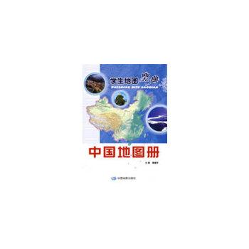 学生地图宝典:中国地图册