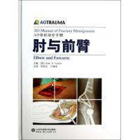 肘与前臂(AO骨折治疗手册)(精)