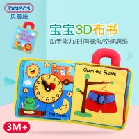 贝恩施撕不烂立体小布书婴幼儿童0-1-3岁 6-12月早教宝宝益智玩具