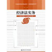经济法实务 9787300122847 李新 中国人民大学出版社