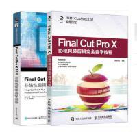 Final Cut Pro X影视包装剪辑完全自学教程+10.1非线性编辑高级教程 共2本 影视后期视频剪辑制作教程
