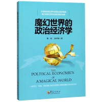 魔幻世界的政治经济学
