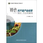 特色农产品产业经营:理论、方法、案例