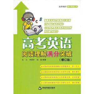 高考英语阅读理解满分突破(修订版)