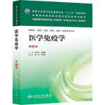 医学免疫学(第三版/成教专升本临床)