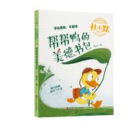 帮帮鸭的美德书包(注音全彩美绘童话版)/杜小默励志成长故事