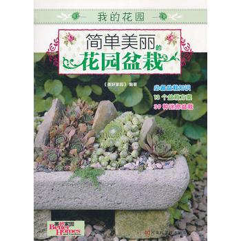 简单美丽的花园盆栽 9787534947605 《美好家园》著 河南科学技术出版社 【请看详情】有问题随时联系或者咨询在线客服!