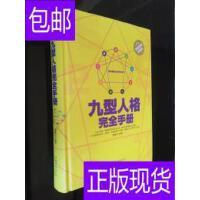 [二手旧书9成新]九型人格完全手册(超值精装典藏版) /廖春红 ?