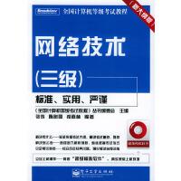 网络技术(三级)(含CD―ROM光盘一张)――全国计算机等级考试教程